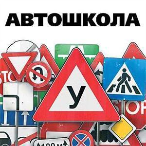 Автошколы Тереньги