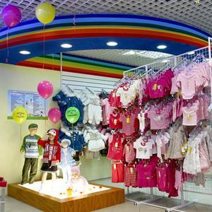Детские магазины Тереньги