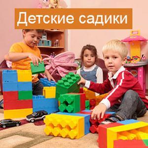 Детские сады Тереньги