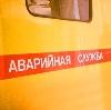 Аварийные службы в Тереньге