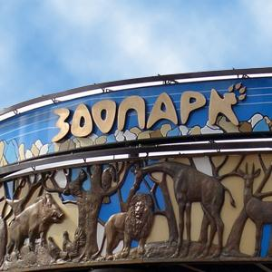 Зоопарки Тереньги